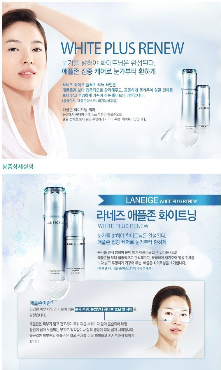 korean-online-shopping-store-Laneige-whi