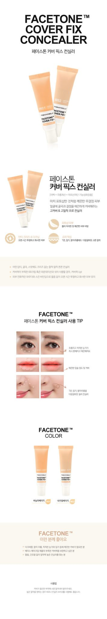 Tonymoly Facetone Cover Fix Concealer Spf 30 Seoul Next