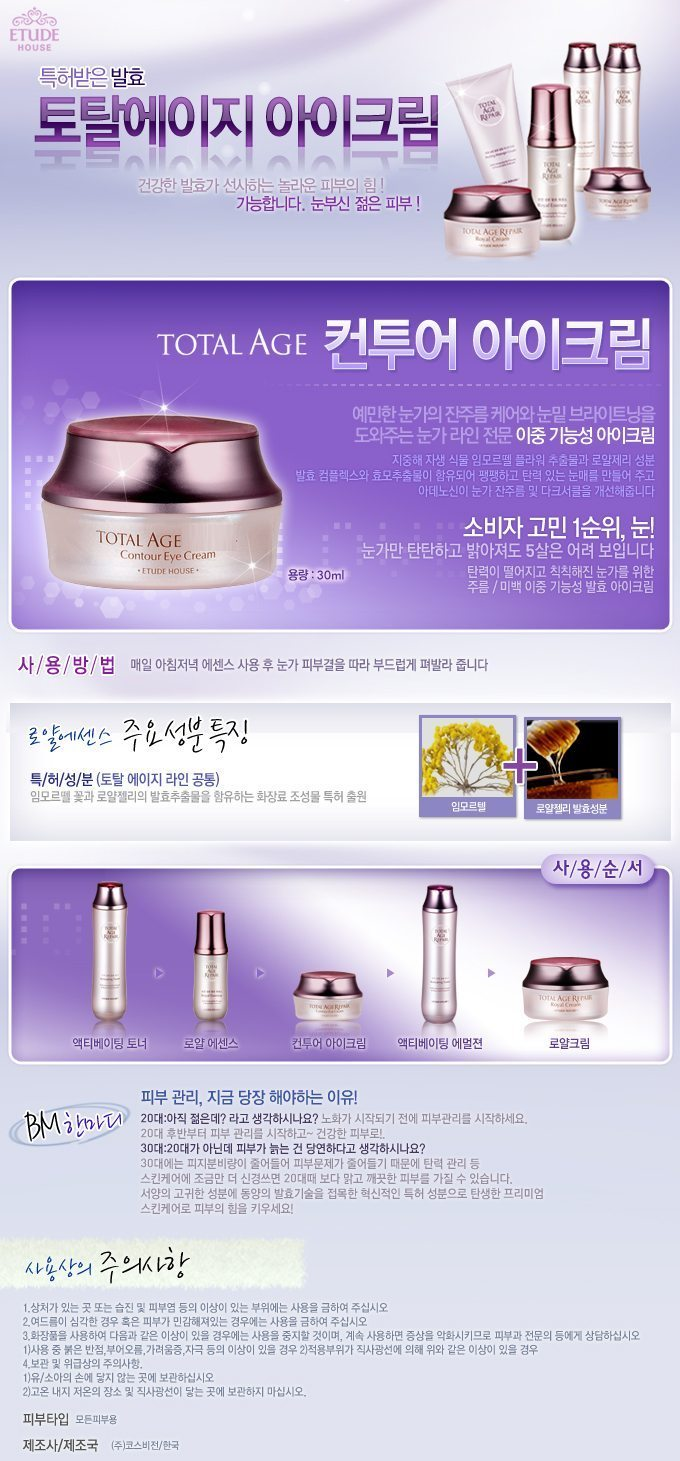 korean etude house malaysia Total Age Repair Contour Eye Cream product brand online