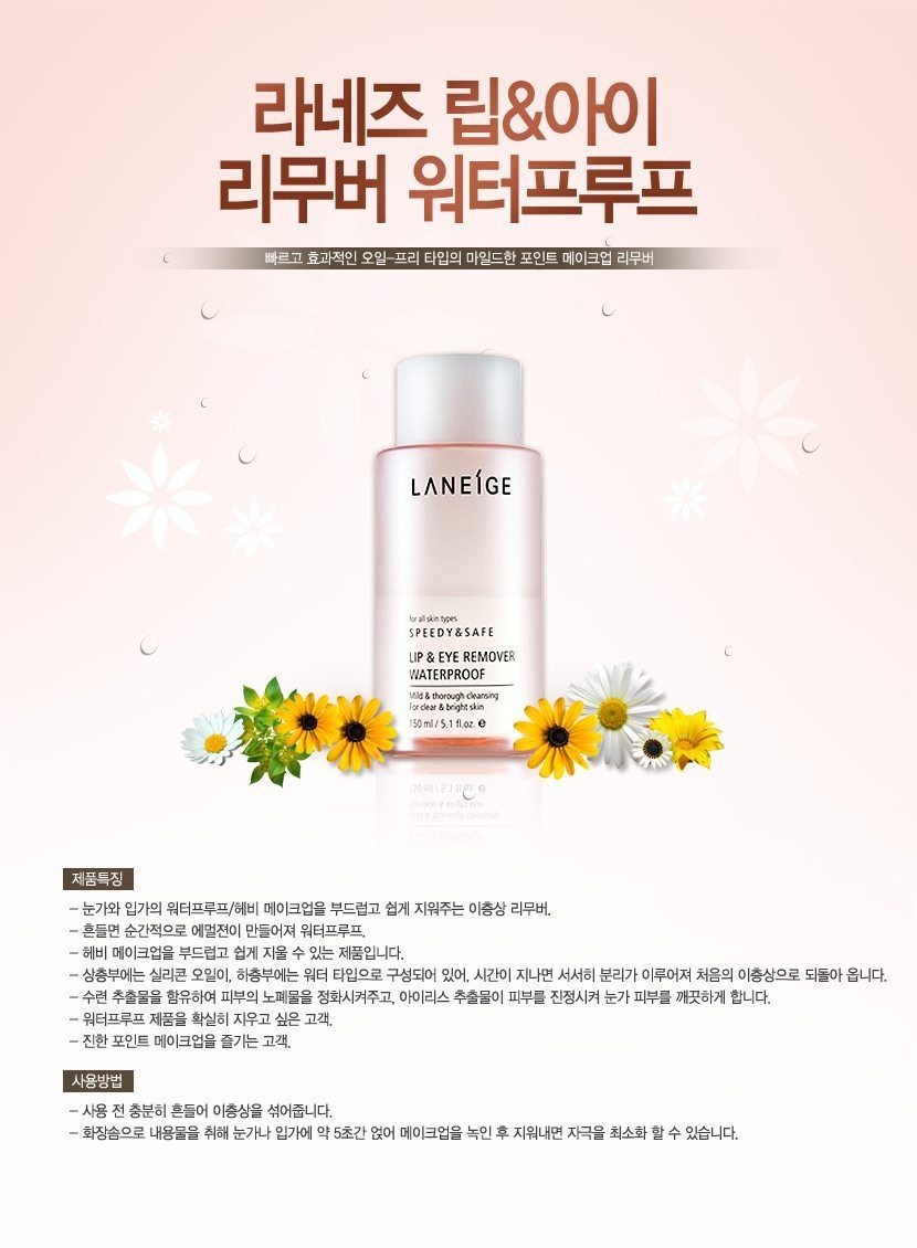 cosmetic skincare beautycare makeup Laneige Malaysia Lip & Eye Remover Waterproof 150ml