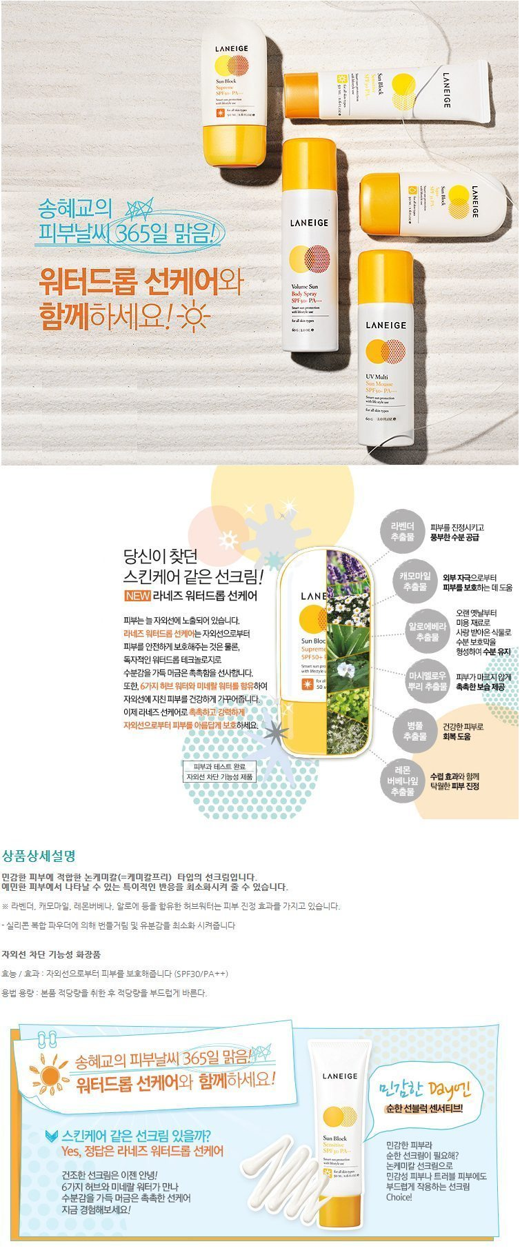 korean Laneige Malaysia Sun Block Sensitive SPF30 skincare cosmetic price 1