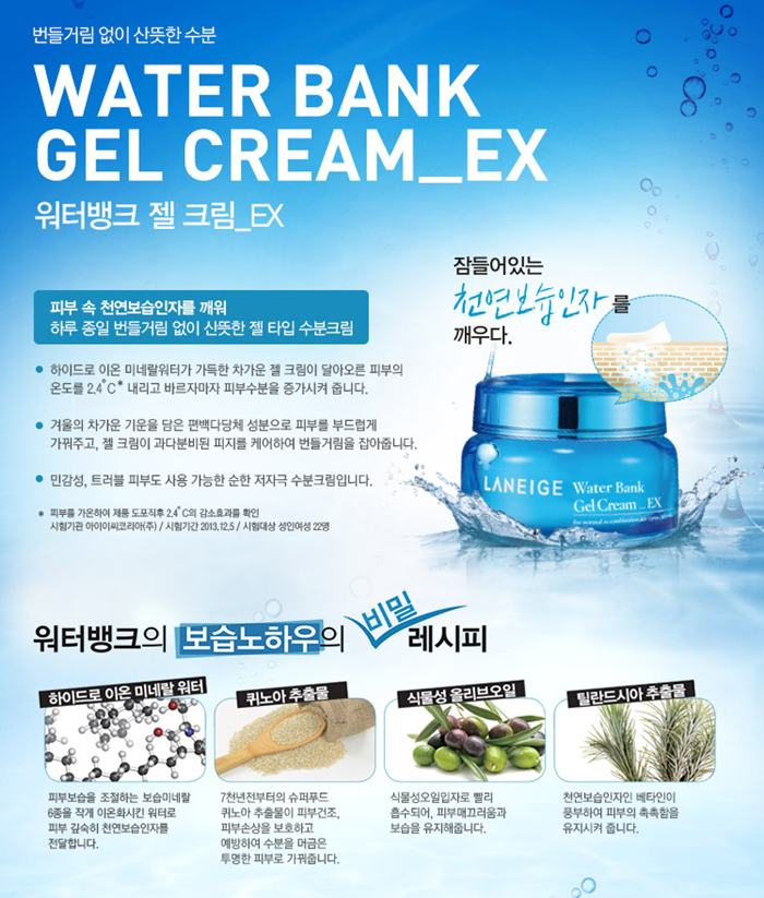 korean online shopping store Laneige Malaysia Water Bank Gel Cream EX