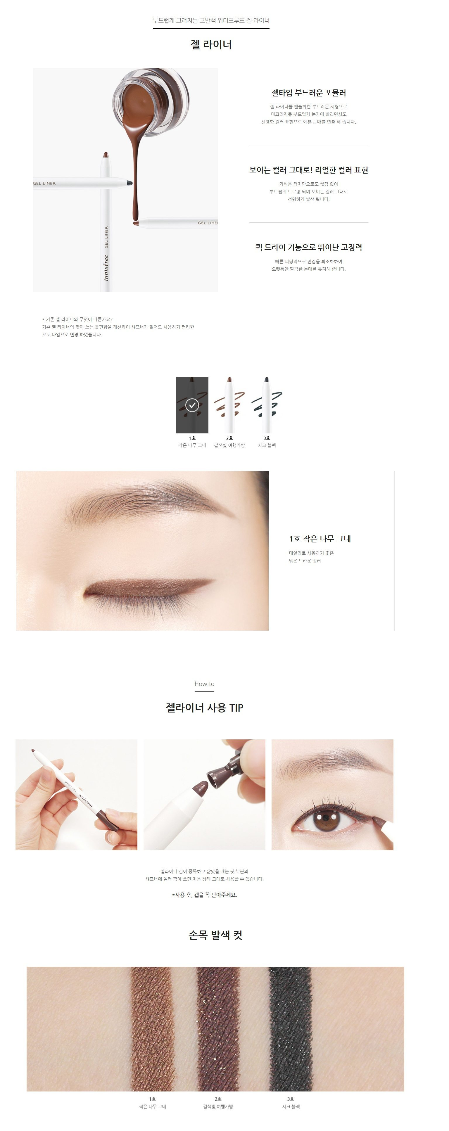 Innisfree Gel Liner korean cosmetic skincare product online shop malaysia china india1