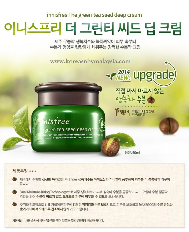 Innisfree The Green Tea Seed Deep Cream 50ml
