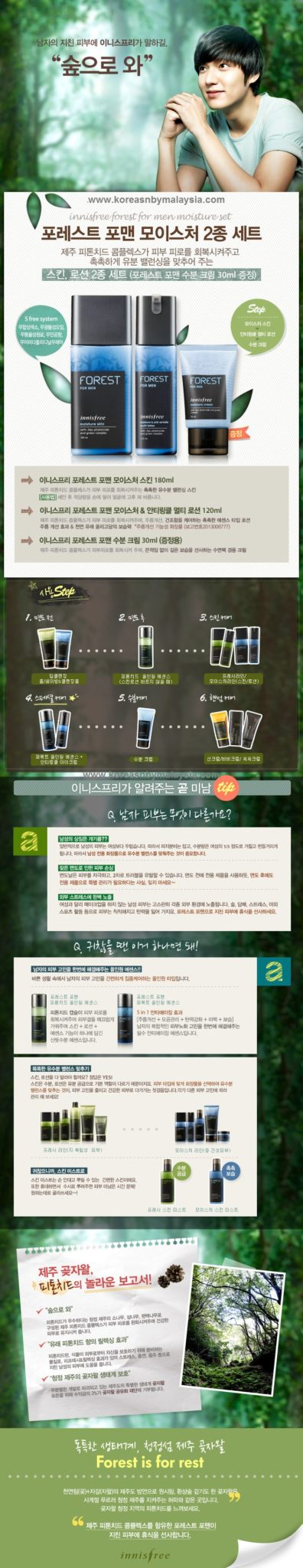 Innisfree Forest For Men Moisture Set 330ml