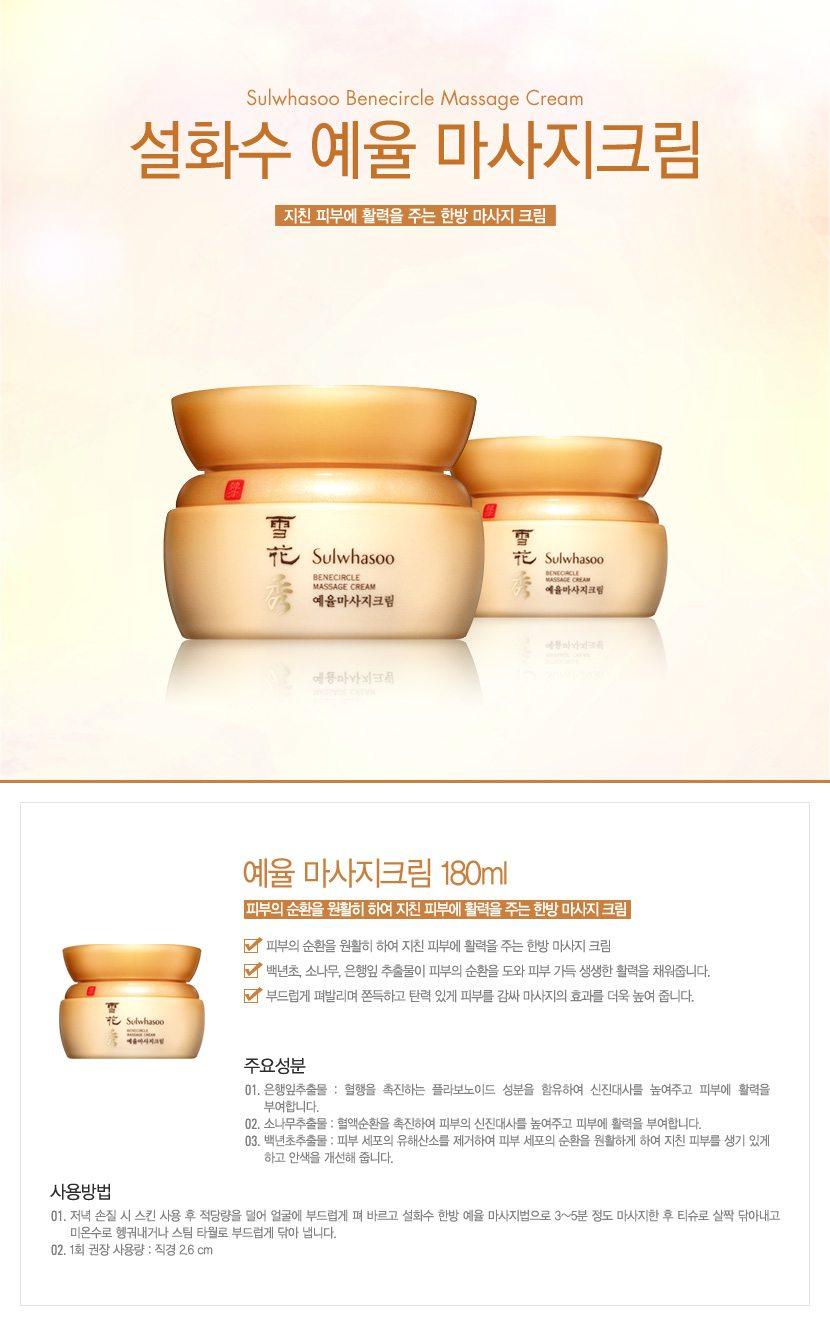 Sulwhasoo Benecircle Massage Cream 180ml