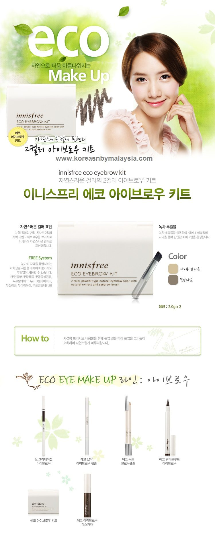 Innisfree Eco Eyebrow Kit 2.0g
