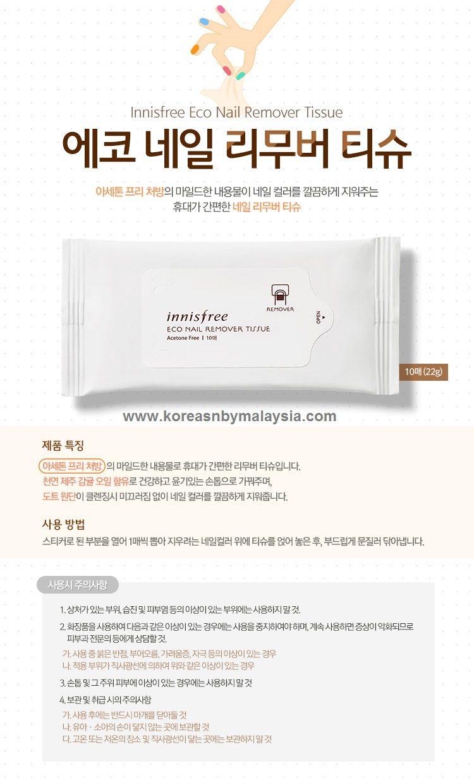 Innisfree Eco Nail Remover Tissue 10pcs 22g