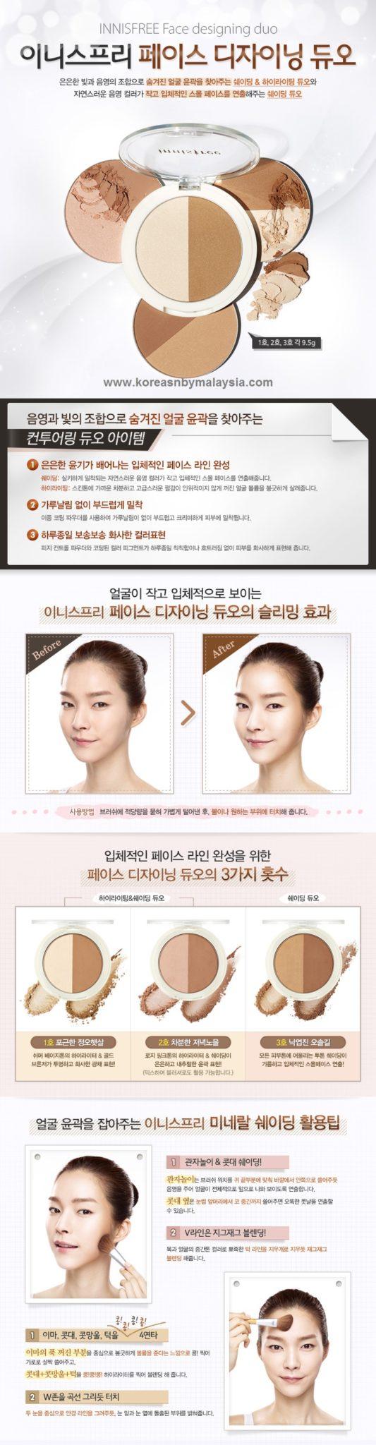 Innisfree Face Designing Duo 9.5g