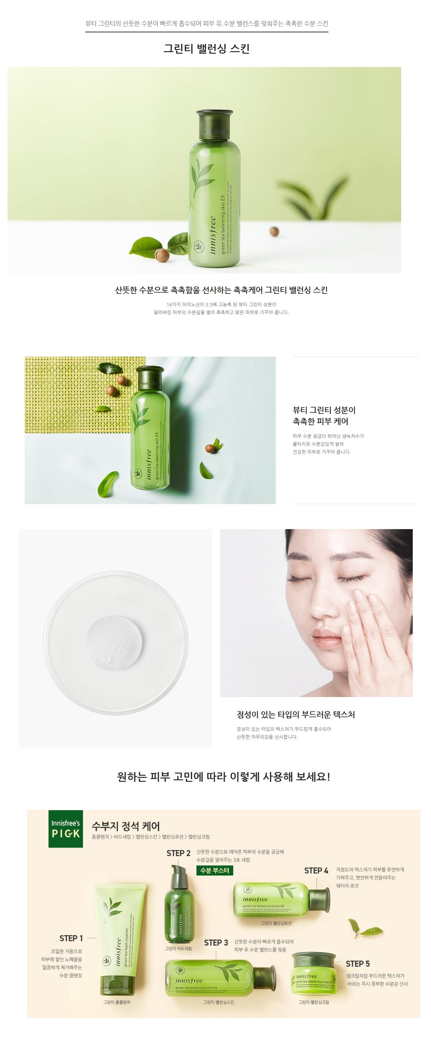 Innisfree Green Tea Balancing Skin Toner 200ml [Combination Skin] korean cosmetic skincare product online shop malaysia china usa1