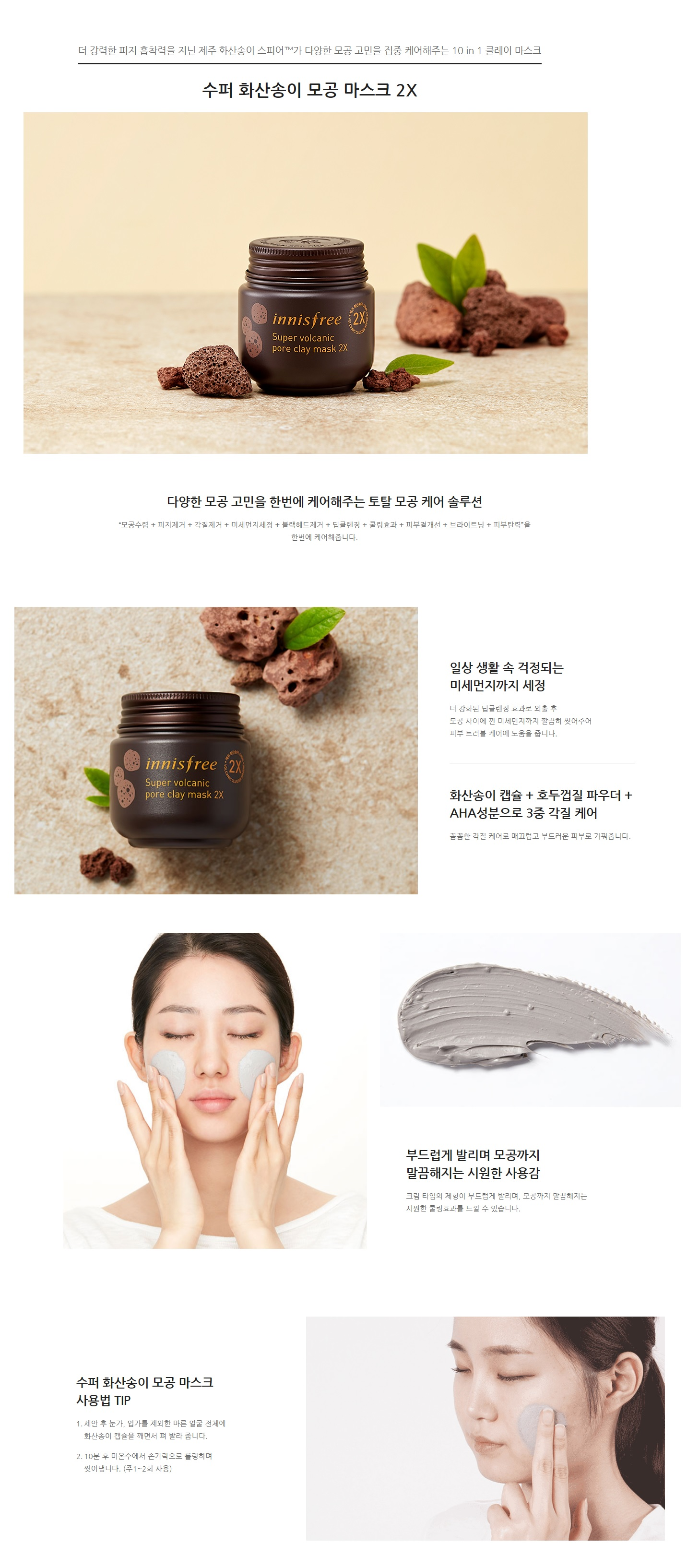 Innisfree Super Volcanic Pore Clay Mask korean cosmetic skincare product online shop malaysia china usa1