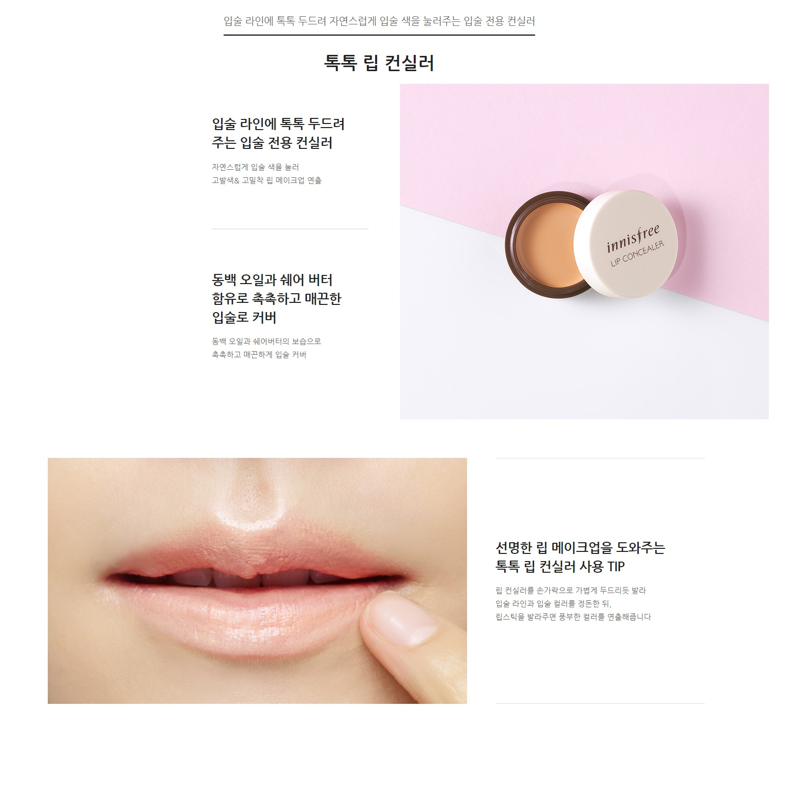 Innisfree Tapping Lip Concealer 3.5g korean cosmetic skincare product online shop malaysia china usa1
