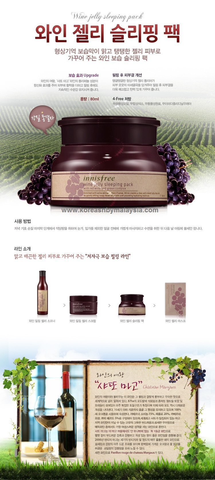 Innisfree Wine Jelly Sleeping Pack 80ml
