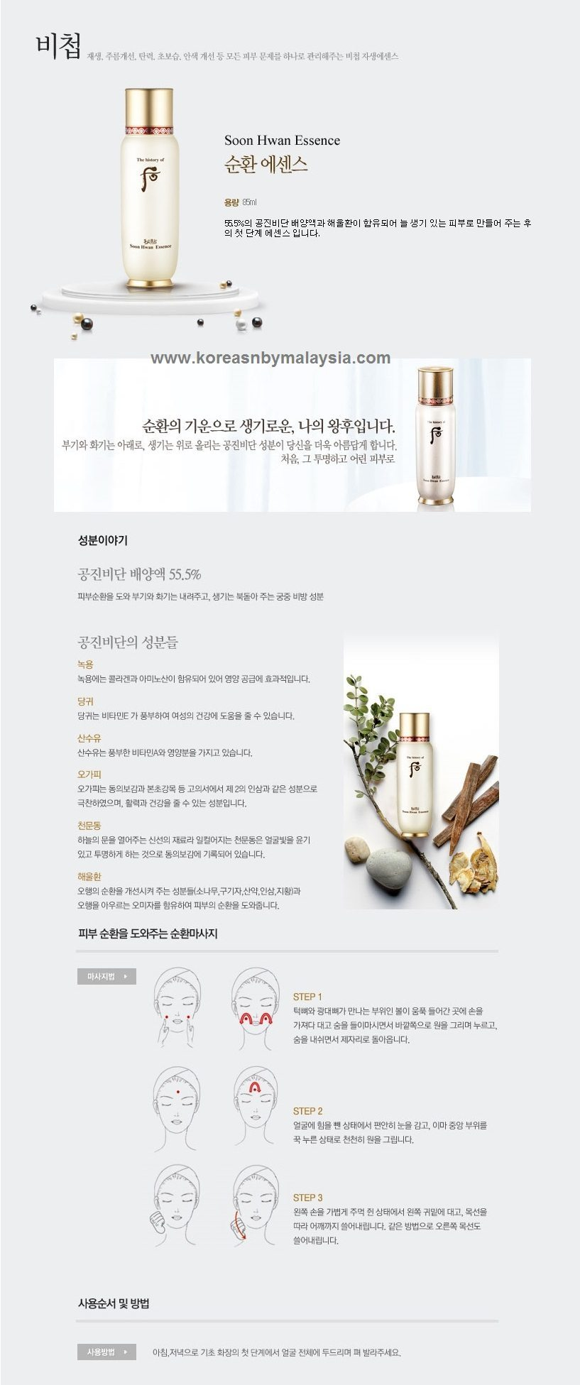 The History of Whoo Bichup Soon Hwan Essence 85 ml