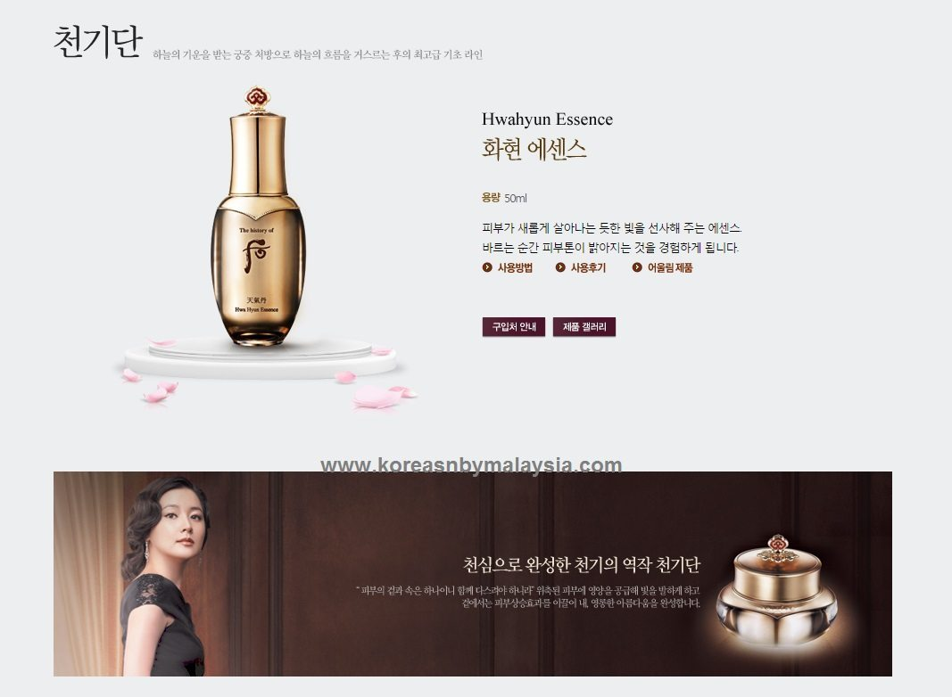 The History of Whoo Cheongidan HwaHyun Essence 50ml