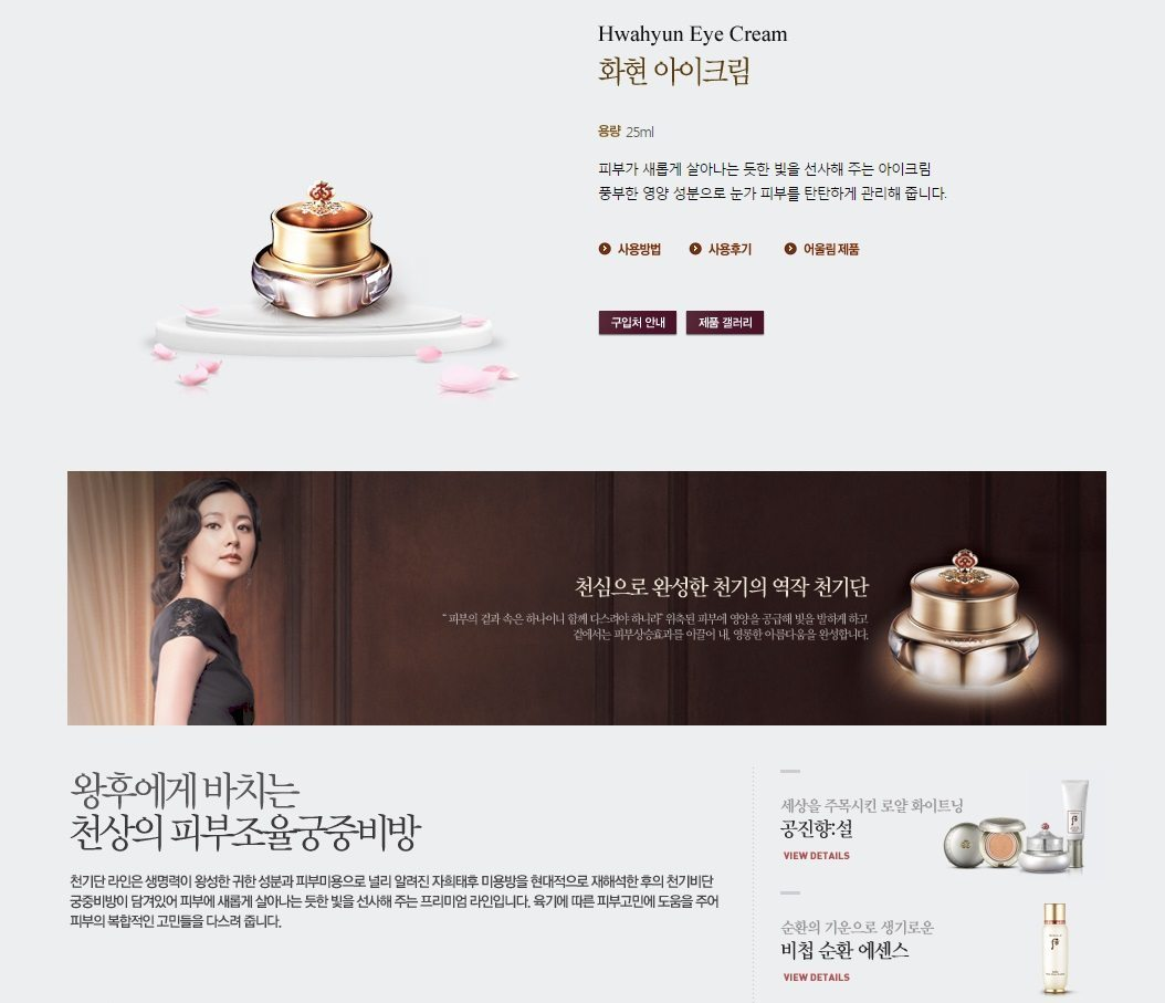 The History of Whoo Cheongidan HwaHyun Eye Cream 25ml