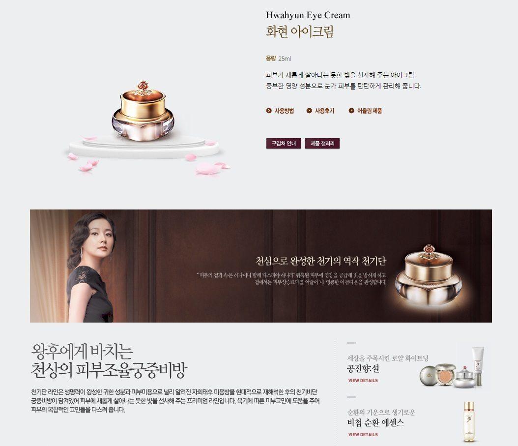 The History of Whoo Cheongidan HwaHyun Eye Cream 25ml