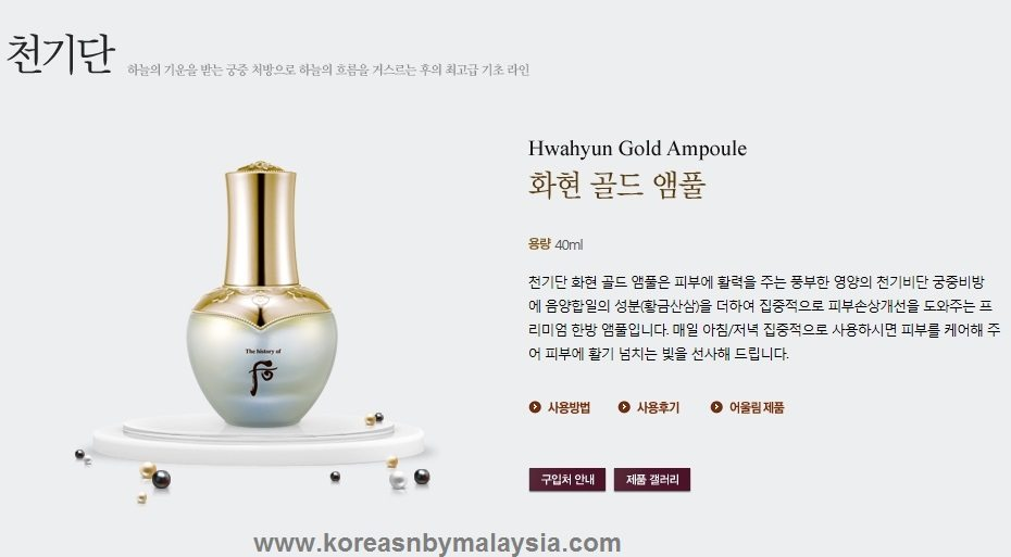The History of Whoo Cheongidan HwaHyun Gold Ampoule 40ml