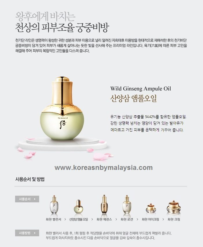 The History of Whoo Cheongidan Wild Ginseng Ampoule Oil 30ml