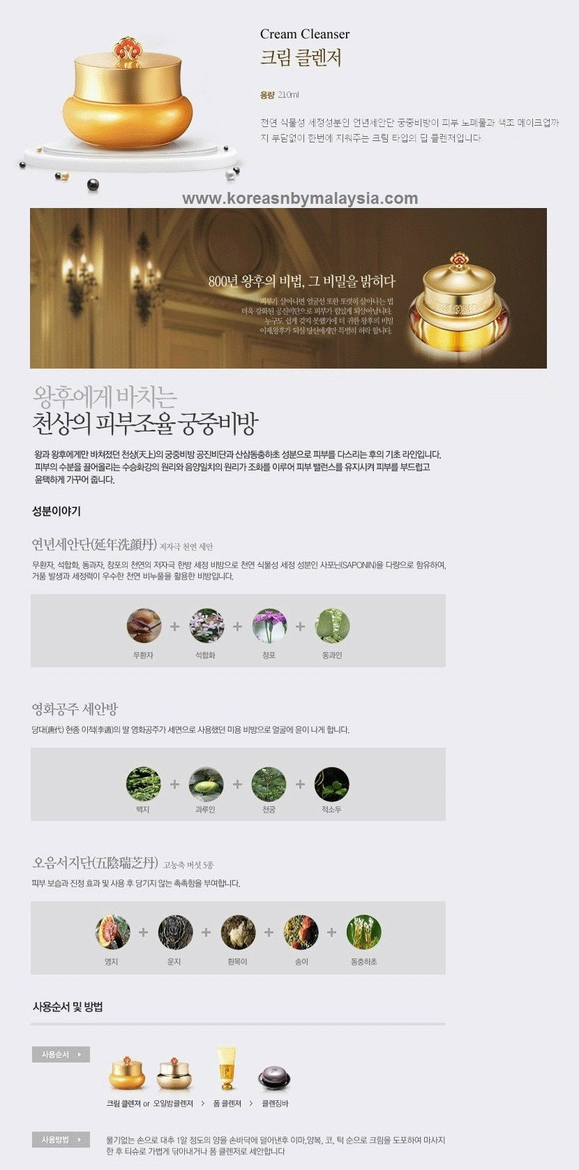 The History of Whoo Gongjinhyang Cream Cleanser 210ml