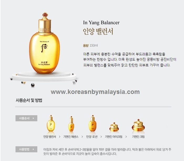 The History of Whoo Gongjinhyang In Yang Balancer 150ml
