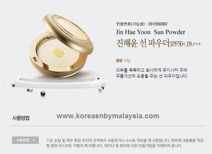 The History of Whoo Gongjinhyang JinHaeYoon Sun Powder SPF 50 + PA + + + 13g