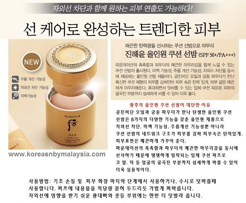 The History of Whoo Gongjinhyang Jinhaeyoon All in One Cushion Sun Balm SPF 50+ PA+++ 13g