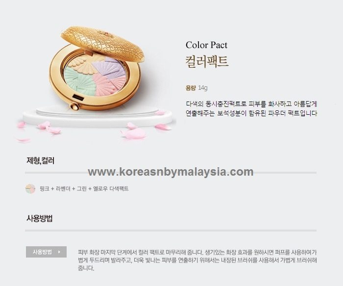 The History of Whoo Gongjinhyang Mi Color Pact 14g