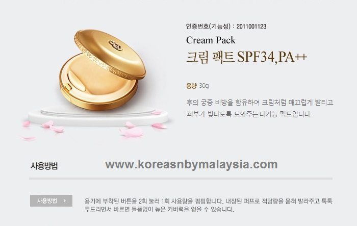 The History of Whoo Gongjinhyang Mi Cream Pact SPF 34 PA++ 15g + 15g [Refill]