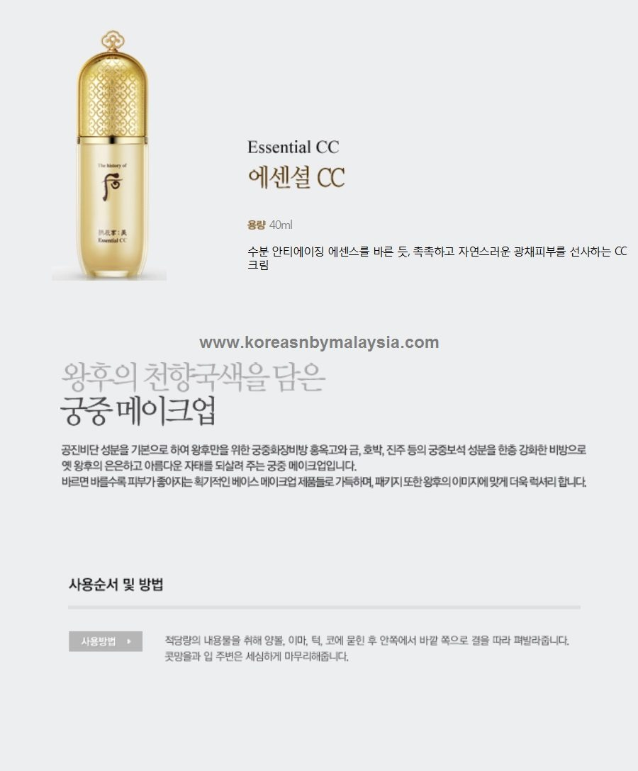 The History of Whoo Gongjinhyang Mi Essential CC Cream SPF 25 PA++ 40ml