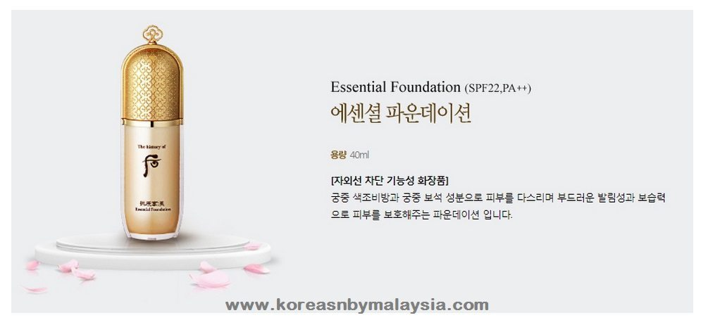 The History of Whoo Gongjinhyang Mi Essential Foundation SPF 22 40ml  malaysia beauty skincare makeup online product price
