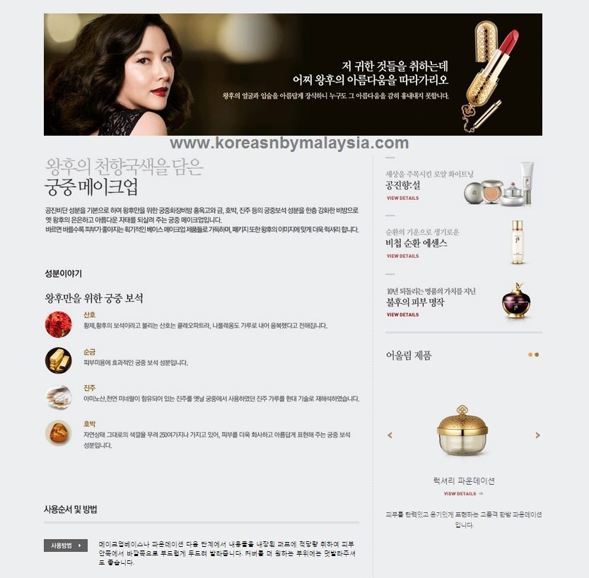 The History of Whoo Gongjinhyang Mi Jewelry Powder Pact