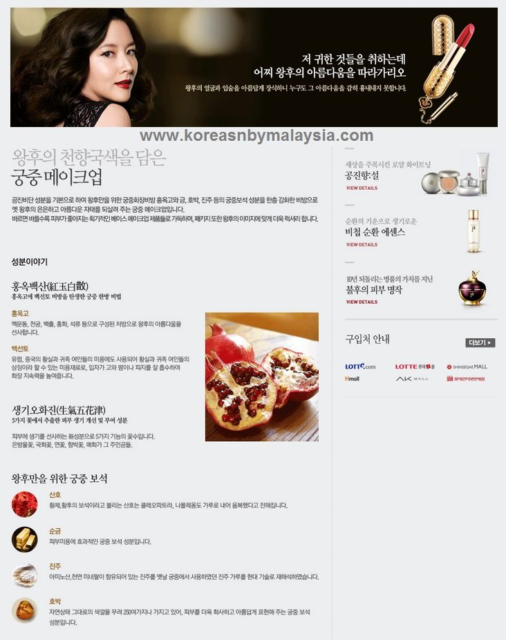 The History of Whoo Gongjinhyang Mi Luxury BB Cream SPF 20 PA++ 45ml