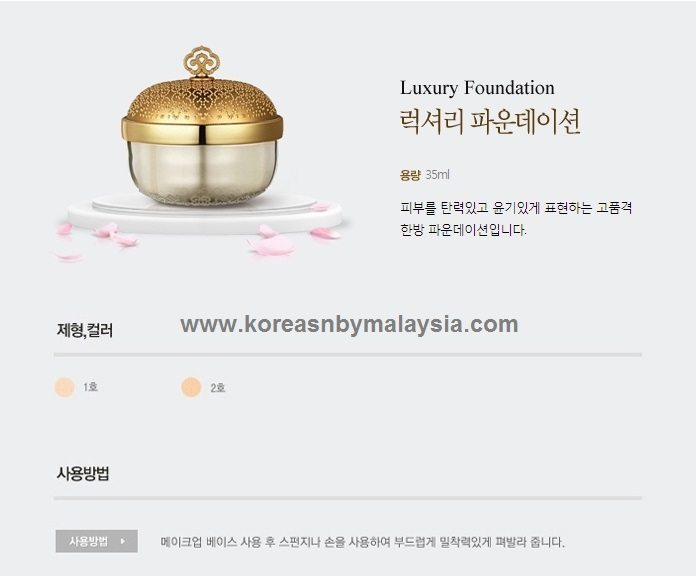 The History of Whoo Gongjinhyang Mi Luxury Foundation SPF 25 PA++ 35ml