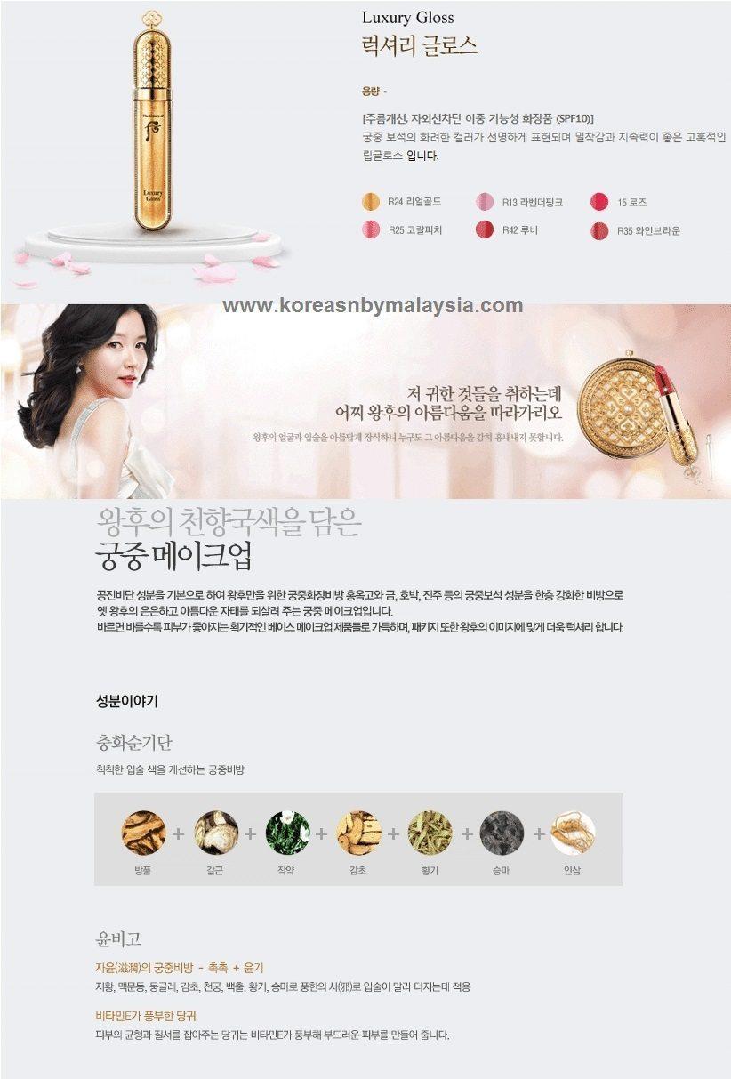 The History of Whoo Gongjinhyang Mi Luxury Gloss SPF 10 3.5g