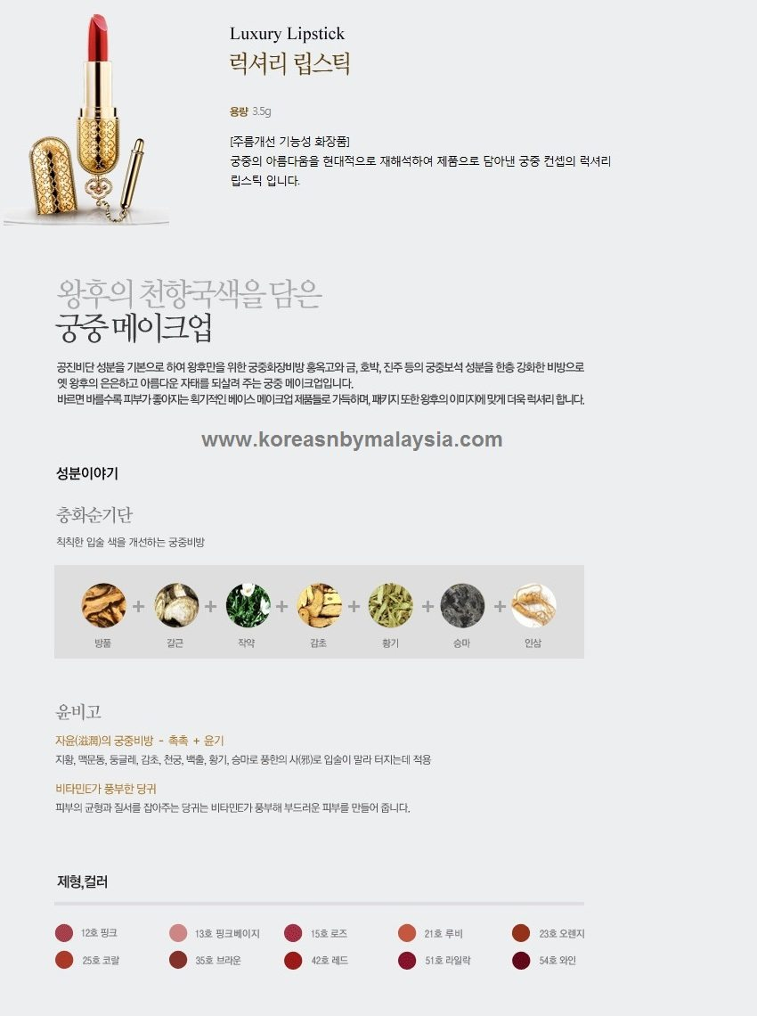The History of Whoo Gongjinhyang Mi Luxury Lipstick 3.5g