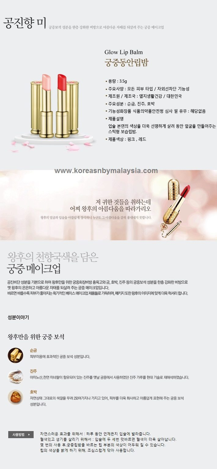 The History of Whoo Gongjinhyang Mi Secret Court Glow Lip Balm SPF 10 3.5g
