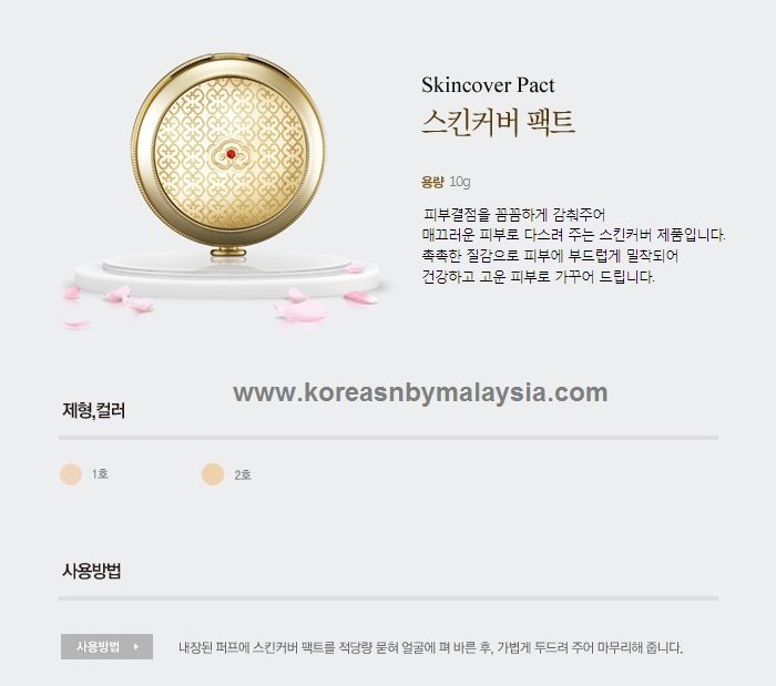The History of Whoo Gongjinhyang Mi Skin Cover Pact SPF 35 PA++ 10g