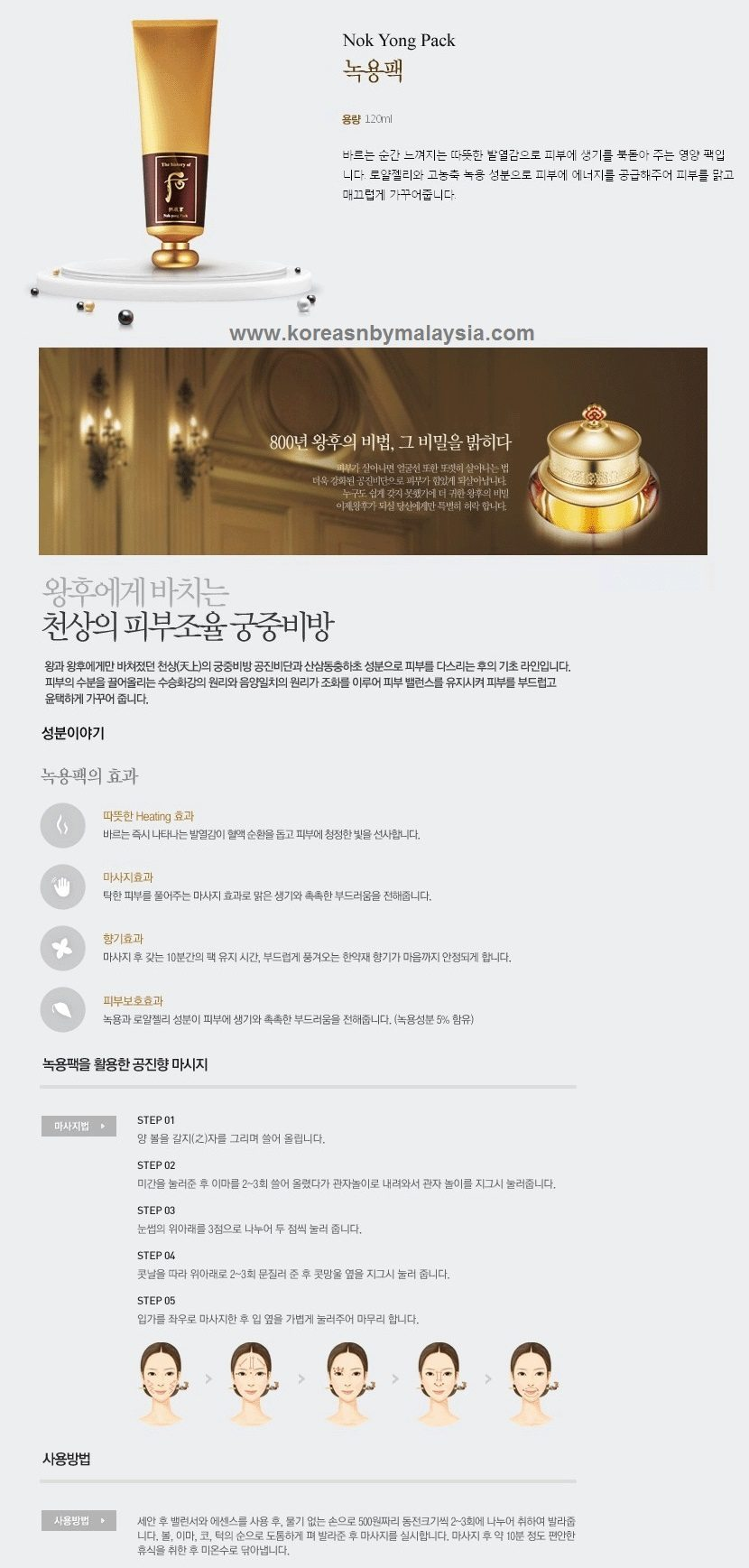 The History of Whoo Gongjinhyang Nok Yong Pack 120ml