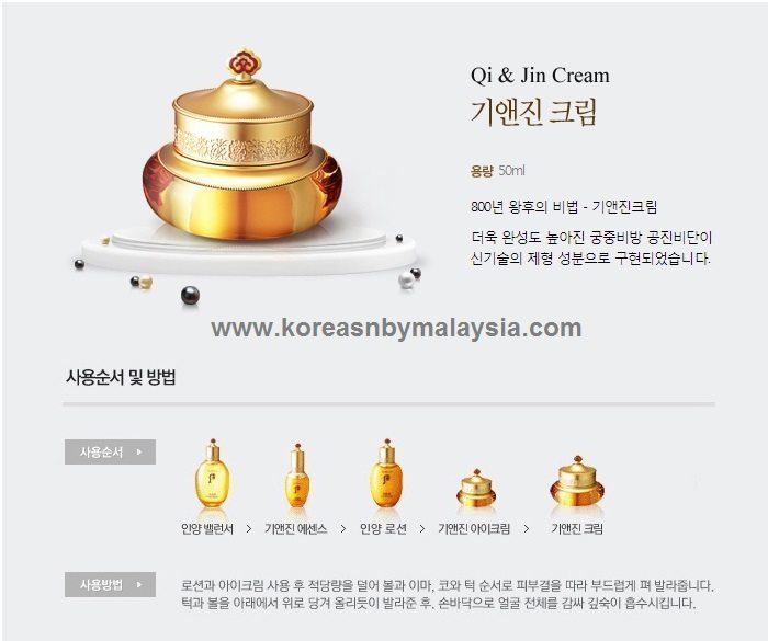 The History of Whoo Gongjinhyang Qi and Jin Cream 50ml