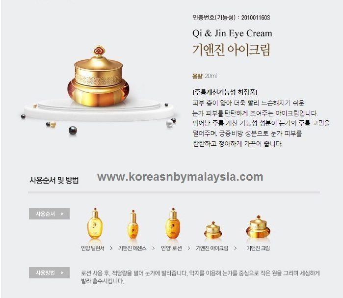 The History of Whoo Gongjinhyang Qi and Jin Eye Cream 20ml