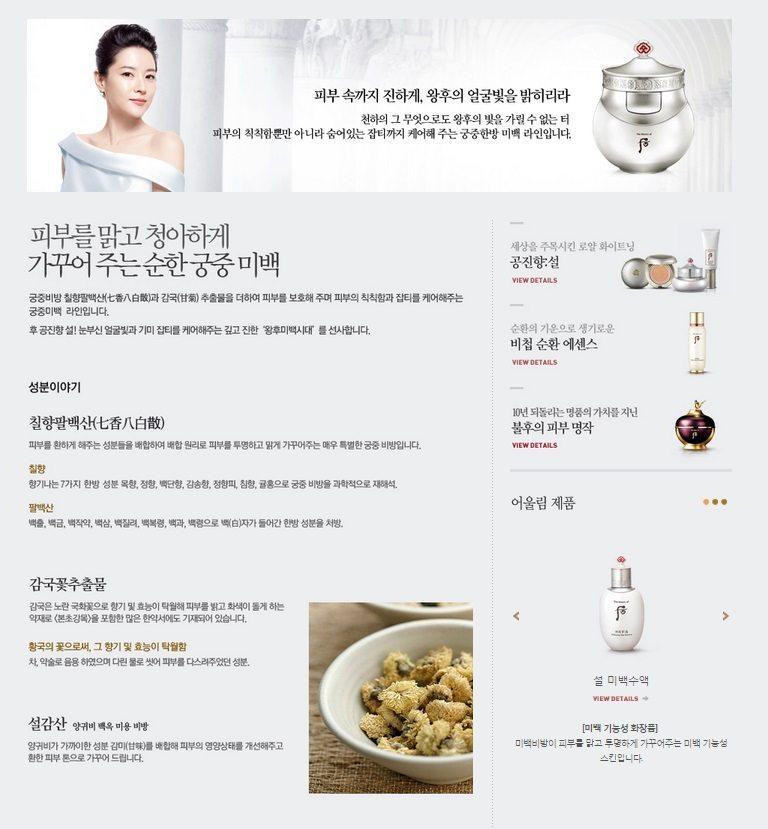 The History of Whoo Gongjinhyang Seol Brightening Cleansing Foam 180ml