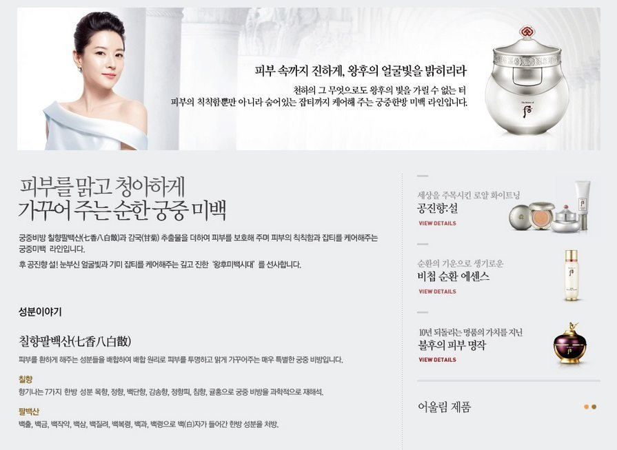 The History of Whoo Gongjinhyang Seol Whitening Lotion 110ml