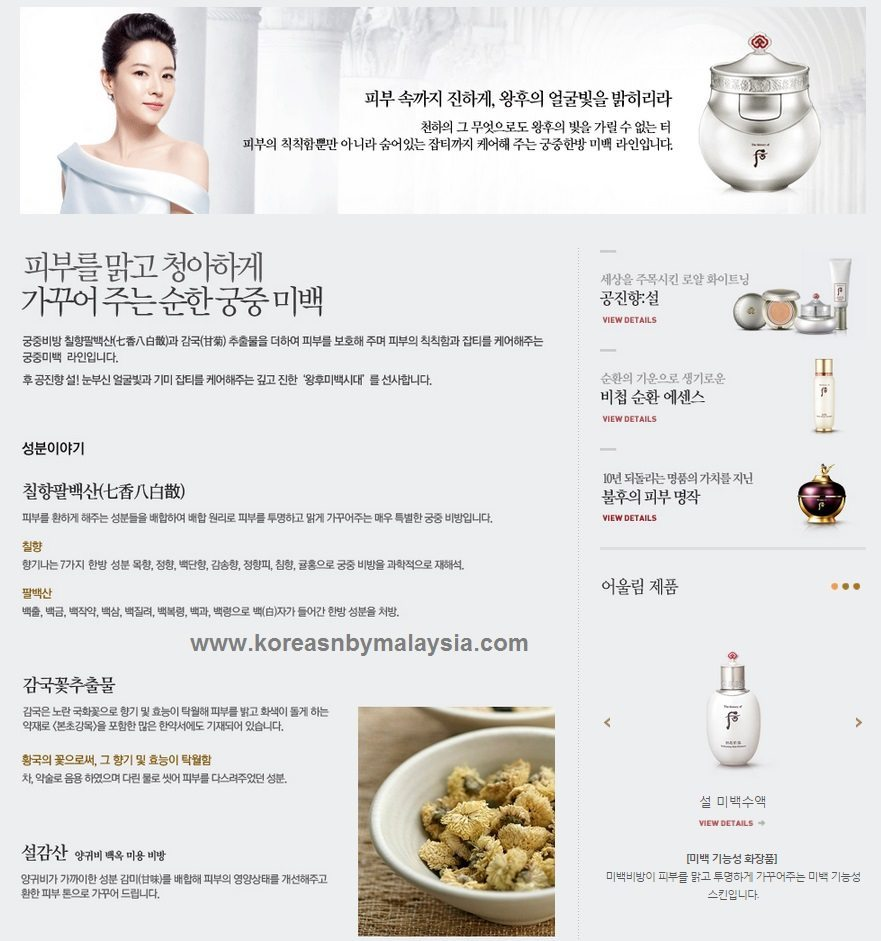 The History of Whoo Gongjinhyang Seol Whitening Sun Cream SPF 45 PA++ 45ml