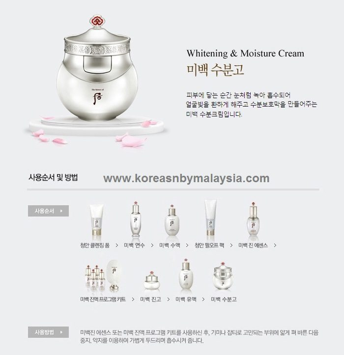 The History of Whoo Gongjinhyang Seol Whitening and Moisture Cream 50ml