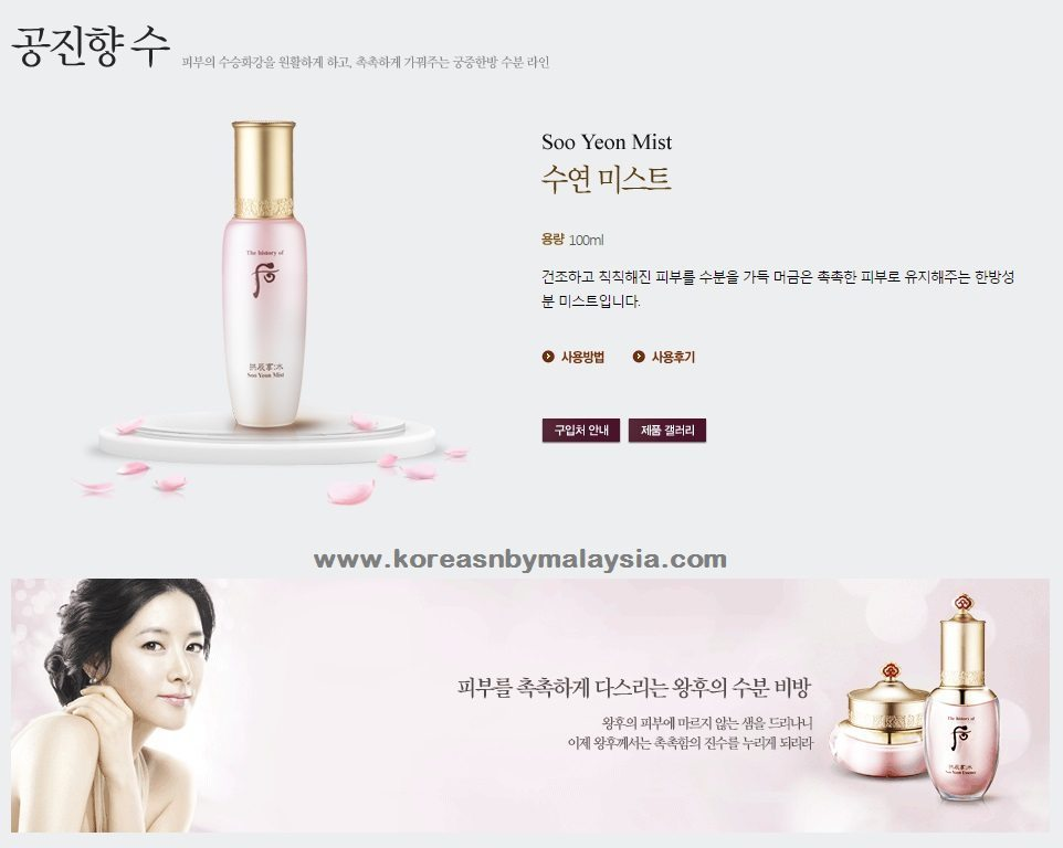 The History of Whoo Gongjinhyang Soo Yeon Mist 100ml