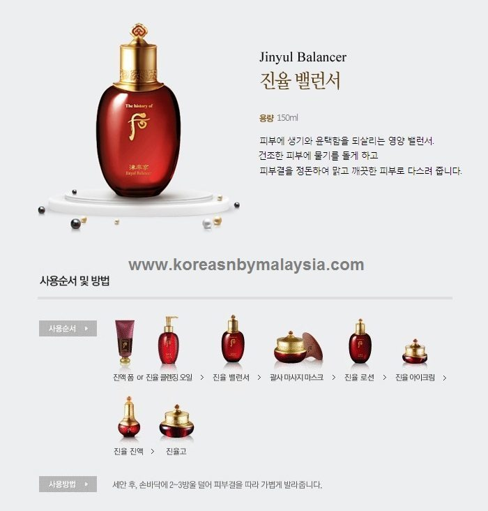The History of Whoo Jinyulhyang Jinyul Balancer 150ml