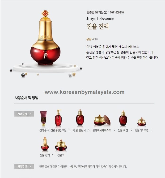 The History of Whoo Jinyulhyang Jinyul Essence 45ml