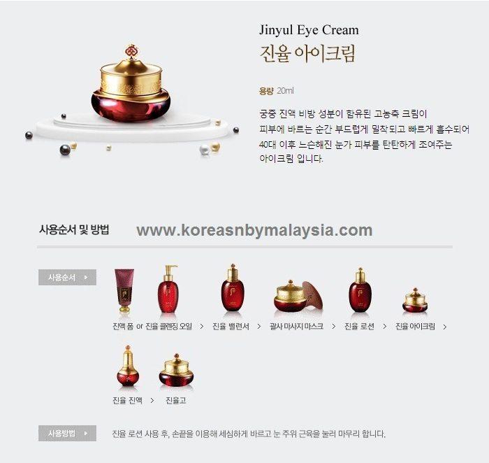 The History of Whoo Jinyulhyang Jinyul Eye Cream 20ml