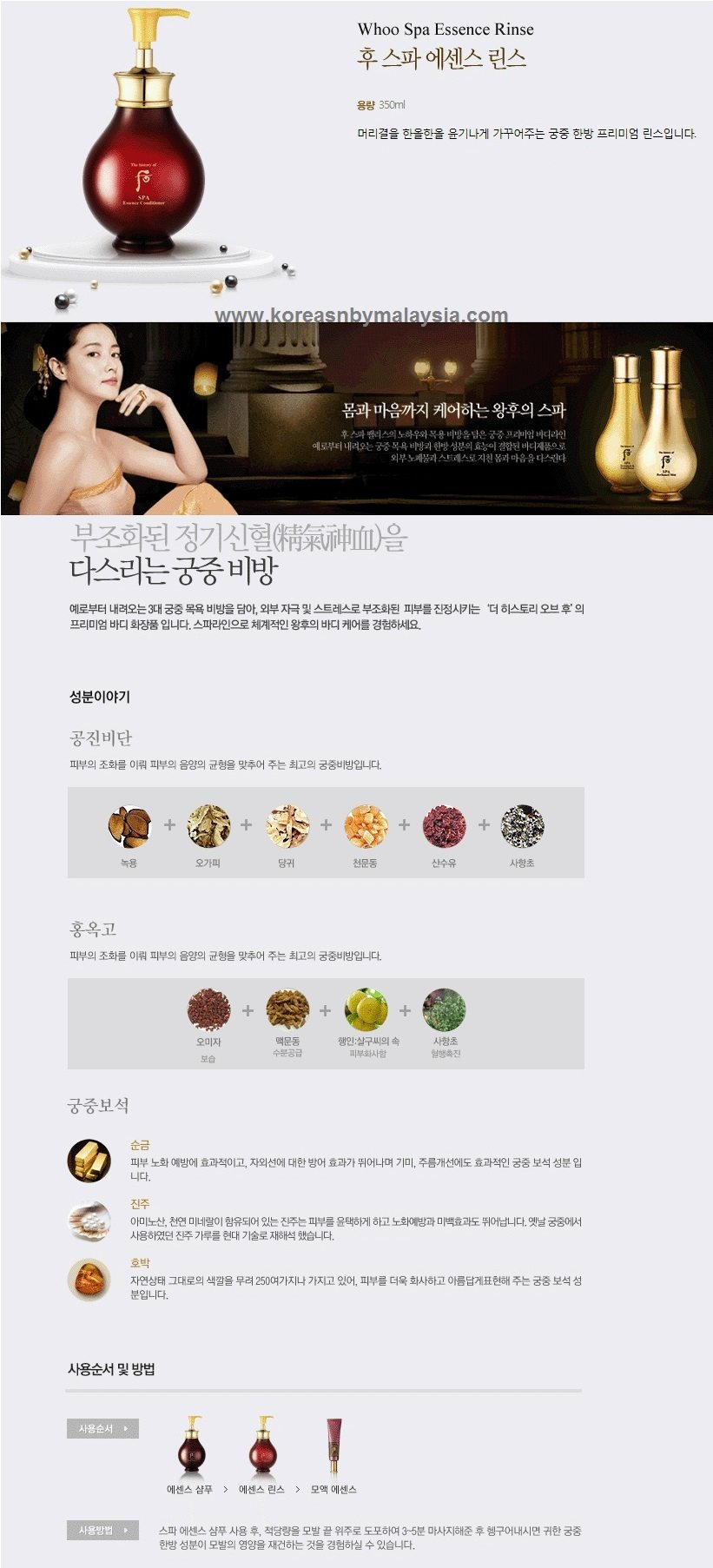 The History of Whoo WhooSpa Essence Rinse 350ml